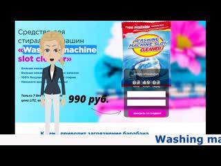 Чистящее средство для стиральных машин washing machine slot cleaner