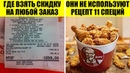 40 секретов KFC, о которых должен знать каждый