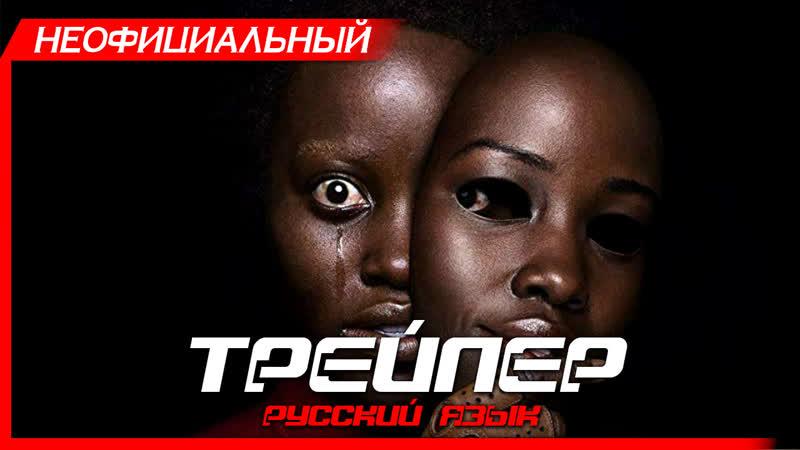 Мы (2019) русский трейлер HD   Us   Яхья Абдул-Матин II, Лупита Нионго