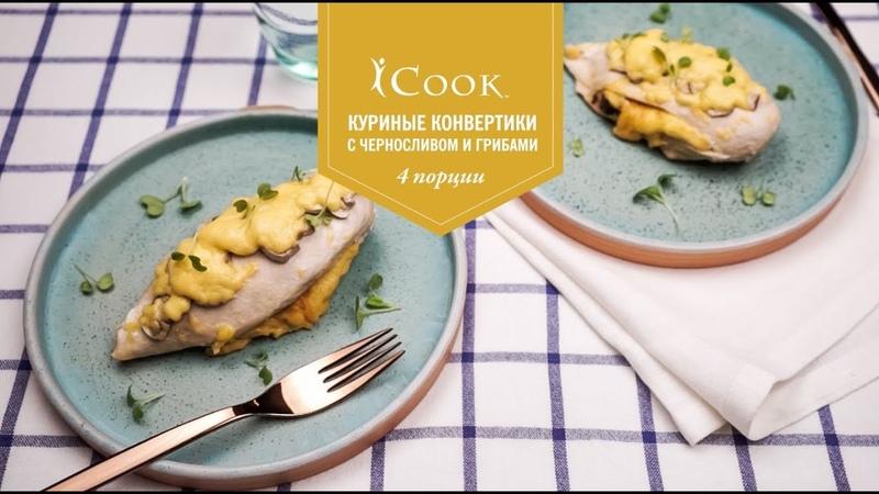 ICook™ Куриные конвертики с черносливом и грибами