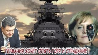ГЕРМАНИЯ ХОЧЕТ ОПЯТЬ ГОРЕ И СТРАДАНИЕ ! Германия направит военные корабли в Чёрное море, — Миноборон