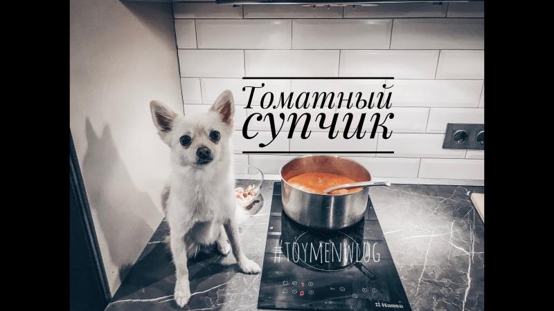 Втдеорецепт Томатного супа ToymenWlog ToymenFood смотреть онлайн без регистрации