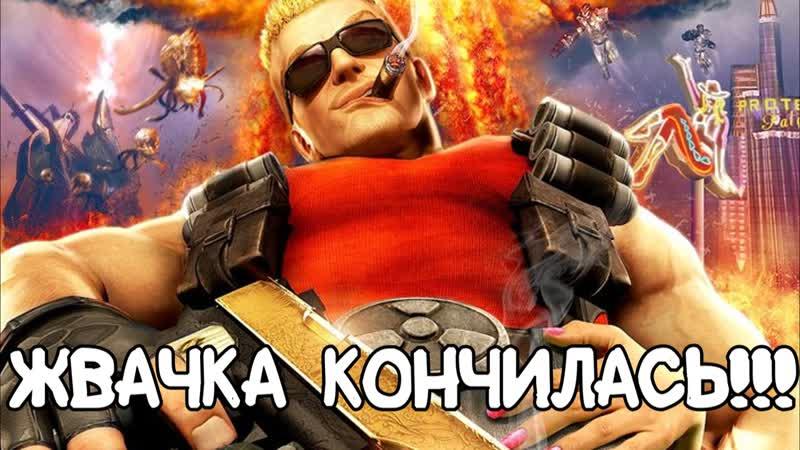 Я пришёл сюда жевать жвачку и бить еб*****ки как видите жвачка кончилась Игра Duke Nukem Forever