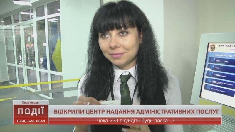В Славянске открыли ЦНАП 06 12 2018