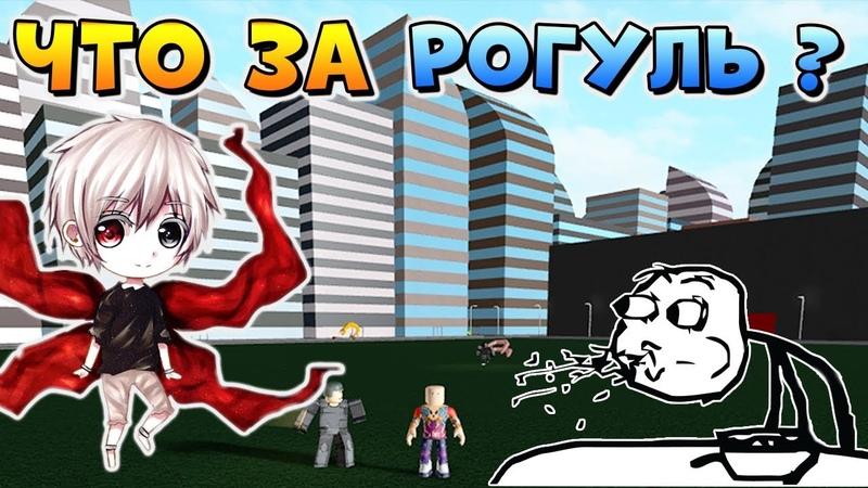 ЭТО ЖЕСТЬ 💥 НОВЫЙ РОГУЛЬ 3 0 🐼 Roblox Tokyo Ghoul