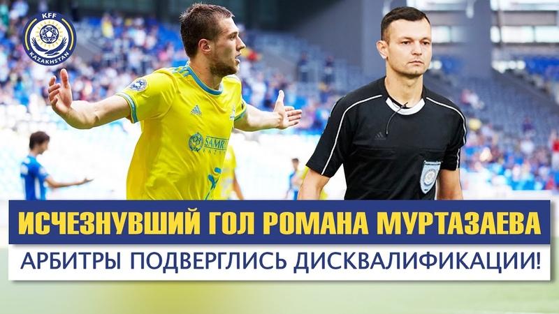 Исчезнувший гол Романа Муртазаева! Арбитры подверглись дисквалификации!