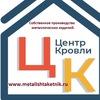 ЦЕНТР КРОВЛИ - кровля и штакетник производство
