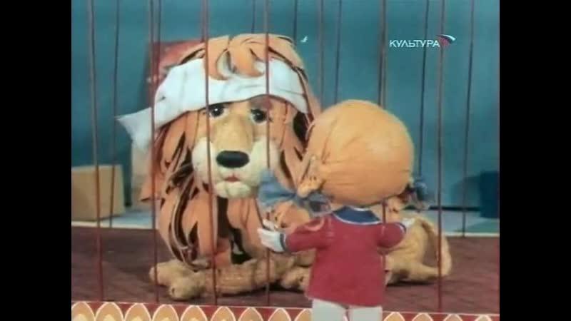Девочка и лев 1974 реж Леонид Кощеников