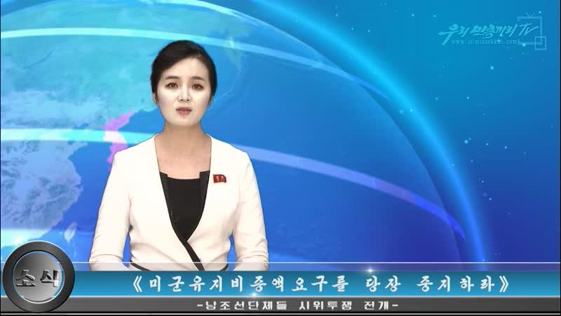《특정인 위해 당헌 당규까지 고치는 후진적정당》 남조선신문이 비난 외 1건