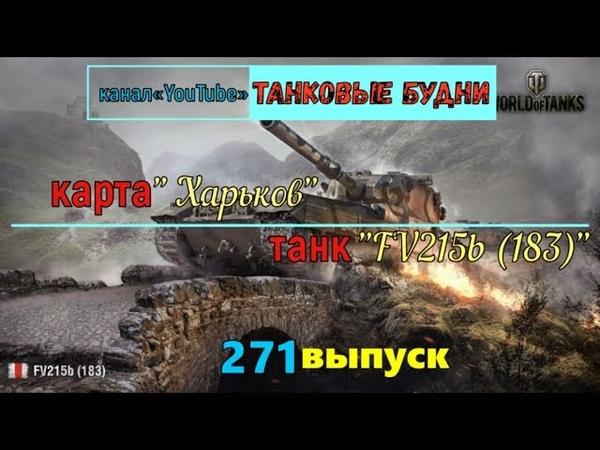 FV215b (183) Альянс 15 Химера