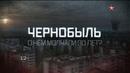 Вся правда о Чернобыле.Скрытые факты.Документальный фильм 2018