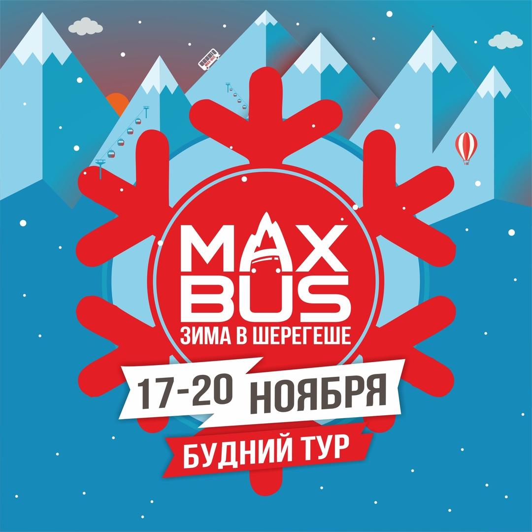 Афиша Новосибирск 17-20 НОЯБРЯ/ MAX-BUS / БУДНИЙ ТУР