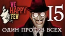 We Happy Few ПРОХОЖДЕНИЕ ● ЧАСТЬ 15 ● ОДИН ПРОТИВ ВСЕХ