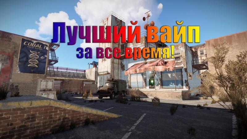 Rust -Лучший вайп за 600ч