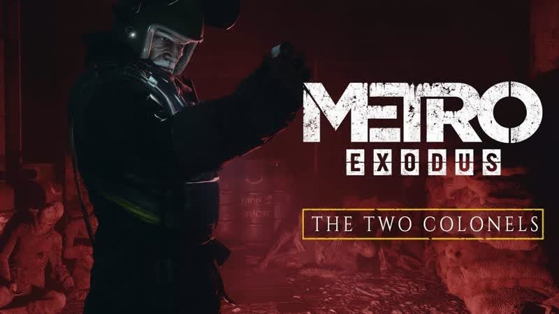 Metro the two colonels DCL Два полковника!