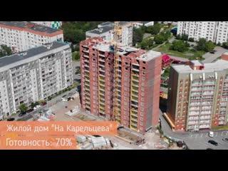 Видеоэкскурсия по новому дому На Карельцева