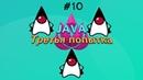 Ещё один курс по: Java, 10. Первые программки ч.3   Выражения   Инкремент (практика)