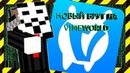 Новый брут на проекты VimeWorld,Mix Servers,LavaCraft,MelonyCraft,LavaCore,StreamCraft