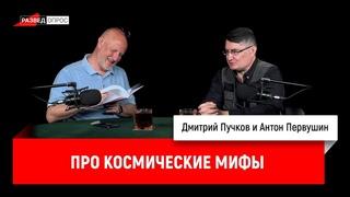 Антон Первушин про космические мифы