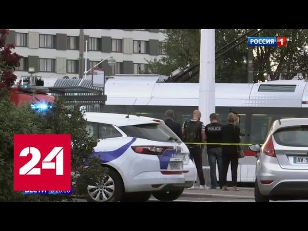 О мерзостях деградирующей Eвропы Убийство во Франции люди с холодным оружием напали на прохожих Россия 24