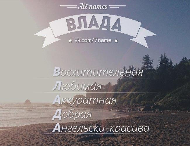 женские имена картинки с именем влада продаже