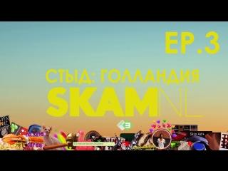 СТЫД: Голландия / SKAM: NL - 1 сезон 3 серия (русские субтитры)