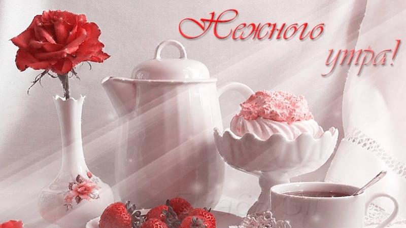 доброе утро дорогая открытка для моей королевы состав ольгинского сельского