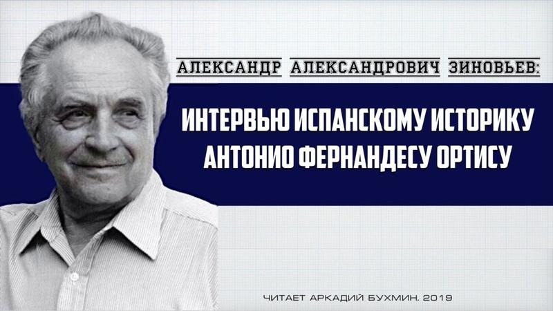 Александр Зиновьев Интервью Антонио Фернандесу Ортису