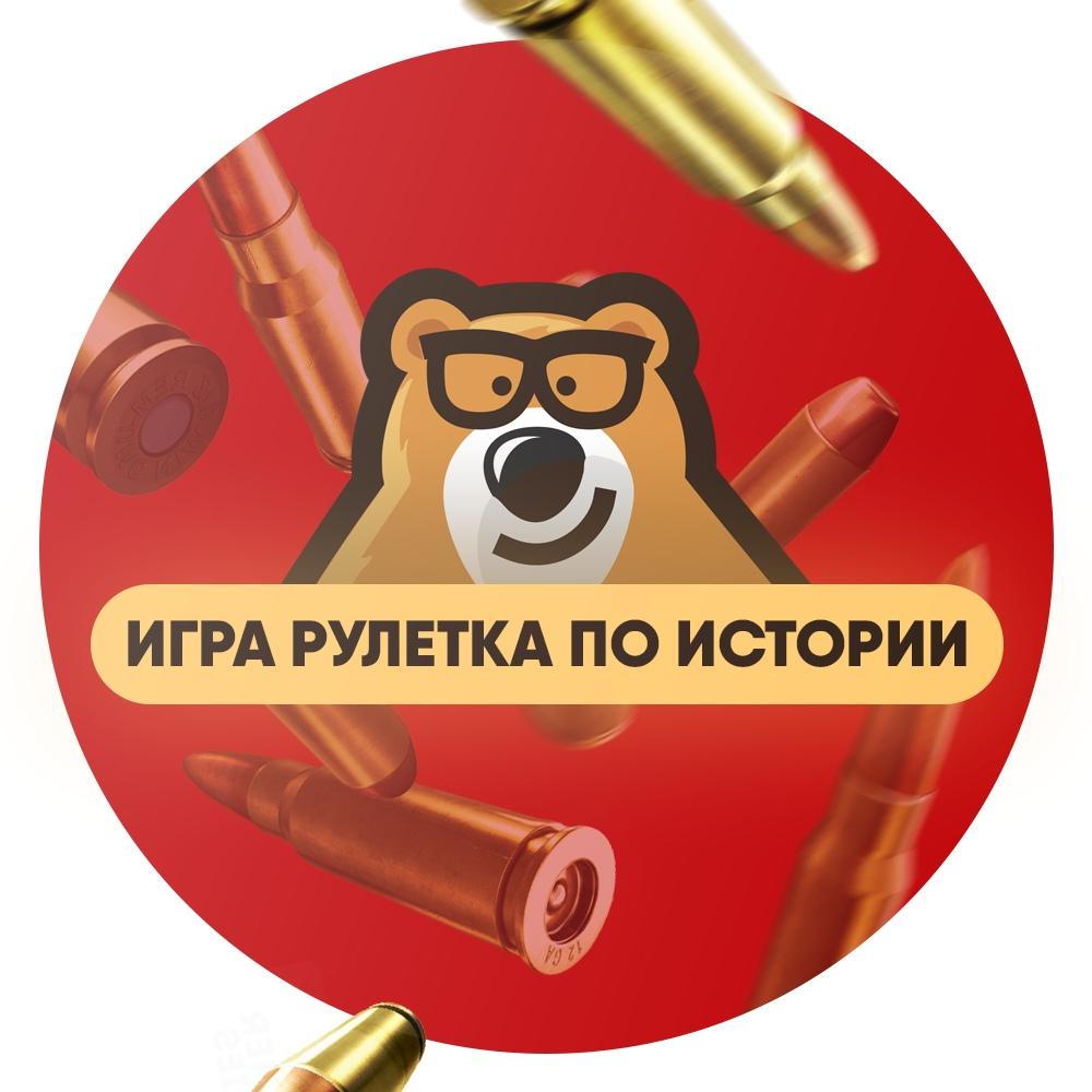 Афиша Казань Рулетка - игра по истории ЕГЭ / Умскул