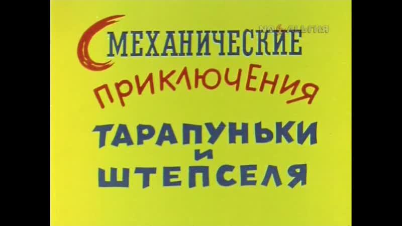 Смеханические приключения 1970 1 я серия