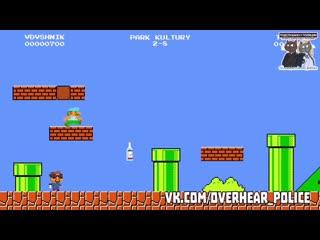 Марио на День ВДВ