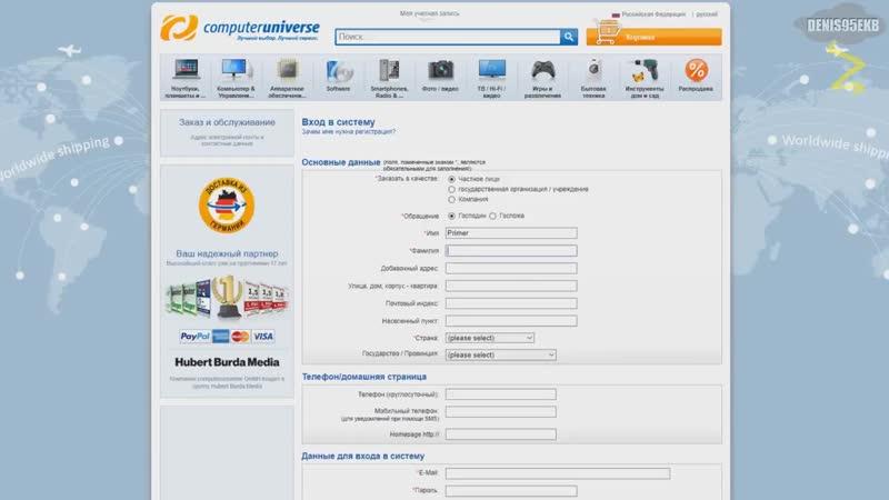 Как покупать на Computeruniverse.ru Подробная новая инструкция