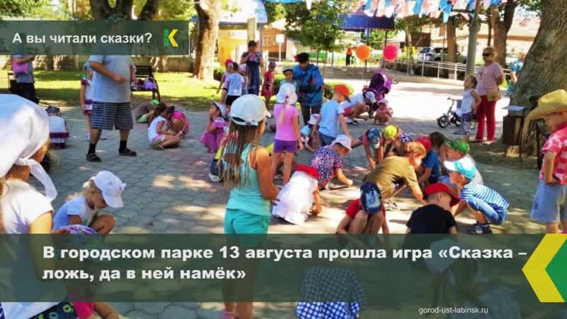 В Усть Лабинске прошла игра Сказка ложь да в ней намёк