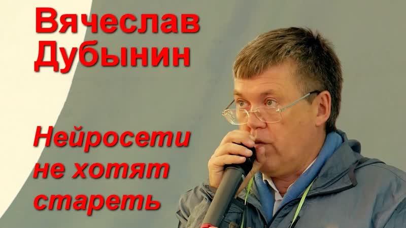Проф. Вячеслав Дубынин Нейросети не хотят стареть / Geek Picnic