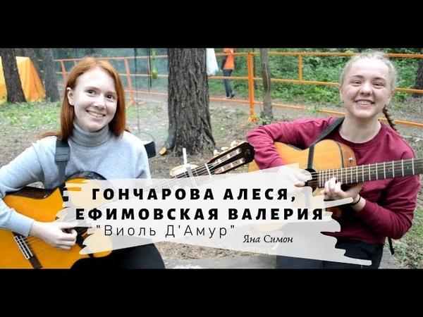 АЛТБАРД Гончарова Алеся Ефимовская Валерия Виоль Д'Амур Яна Симон