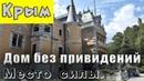 Дворец с пугающей историей Место силы и таинственные совпадения Массандровский дворец Крым 2019