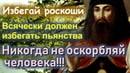 Помни смерть ад Суд и Жизнь Вечную Избегай роскоши О богатстве Святитель Тихон Задонский