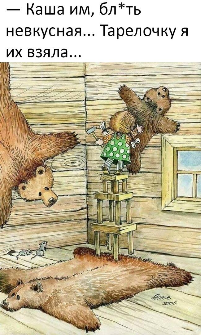 мужчины довольны не зли медведя картинка собственный