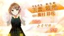 『CUE!』Yuki Tendo PV (CV:Ayaka Takamura)