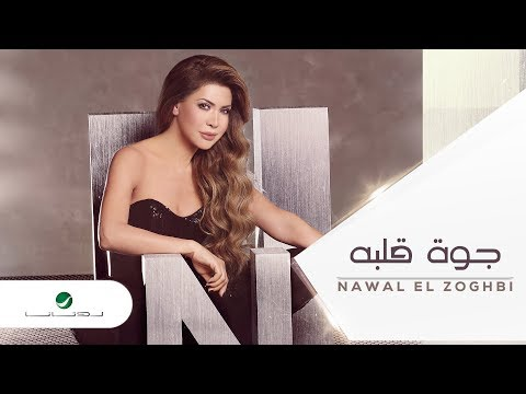 Nawal El Zoghbi … Gowa Albo Lyrics Video نوال الزغبي … جوة قلبه بالكلمات