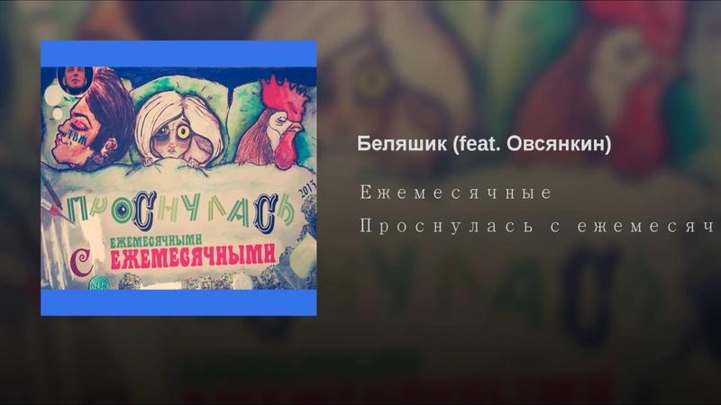 Беляшик (feat. Овсянкин)