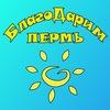 БлагоДарим. Благотворительное движение г. Пермь