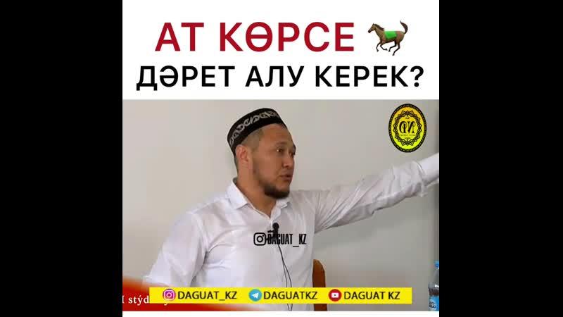 Ат көрсе дәрет бұзылады ұстаз Арман Қуанышбаев