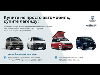 Volkswagen Multivan, Caravelle, Transporter, CaliforniaT6 - Тест драйв. Акция VW Минивэн (18+)
