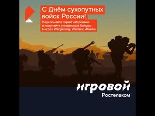 День сухопутных войск в России