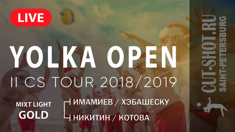 06.01.2019 MIXT LIGHT GOLD - YOLKA OPEN