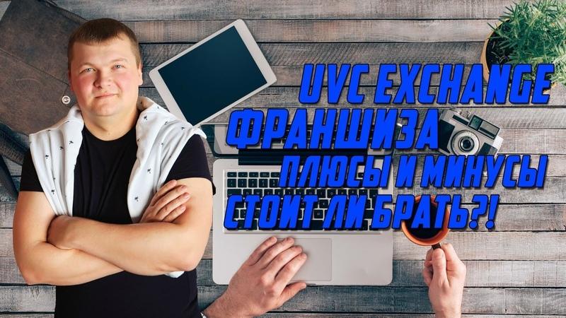 Франшиза UVC Exchange