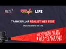 Кураж Бамбей на фестивале веб сериалов Реалист