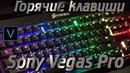 Горячие клавиши sony vegas 16