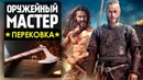 Оружейный Мастер Перековка - Топор Рагнара из Викингов - Man At Arms Reforged на русском!